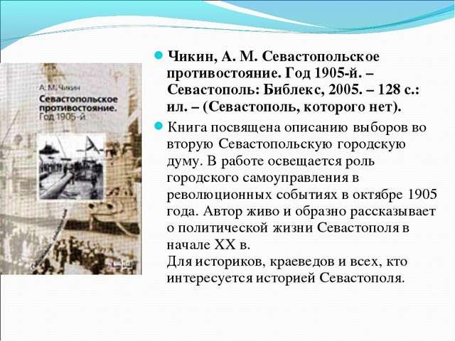 Чикин, А. М. Севастопольское противостояние. Год 1905-й. – Севастополь: Библе...