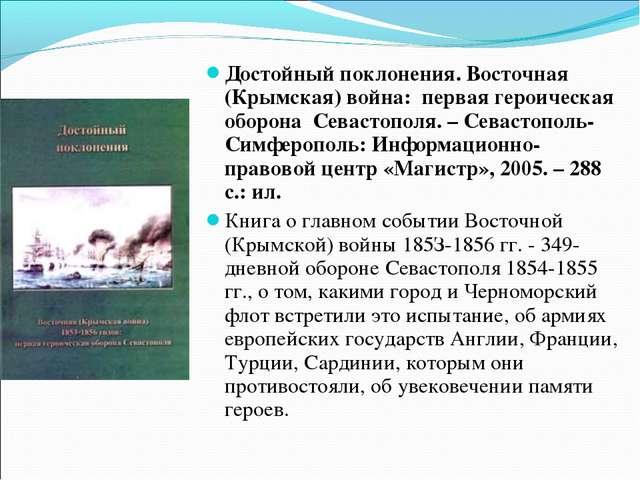 Достойный поклонения. Восточная (Крымская) война: первая героическая оборона...
