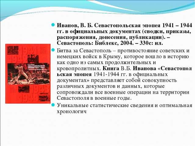 Иванов, В. Б. Севастопольская эпопея 1941 – 1944 гг. в официальных документах...