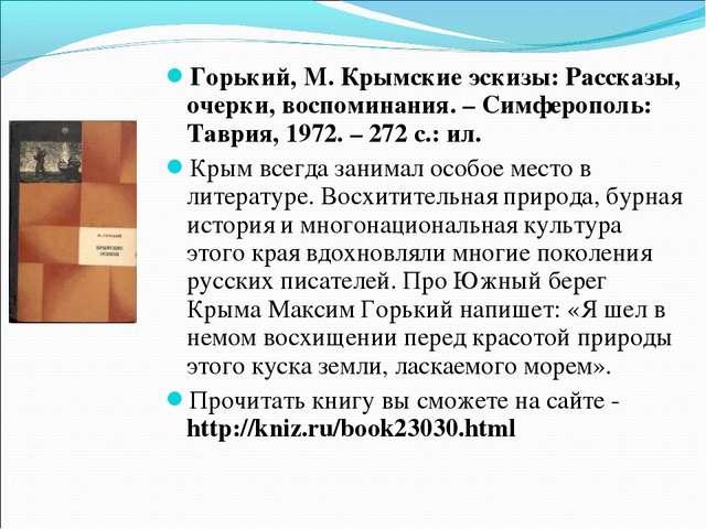 Горький, М. Крымские эскизы: Рассказы, очерки, воспоминания. – Симферополь: Т...