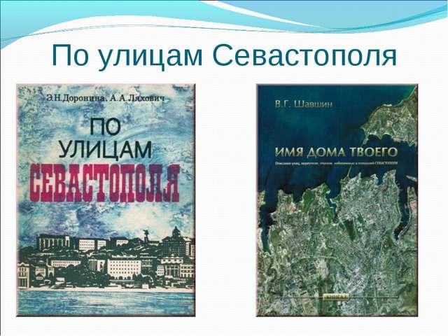По улицам Севастополя