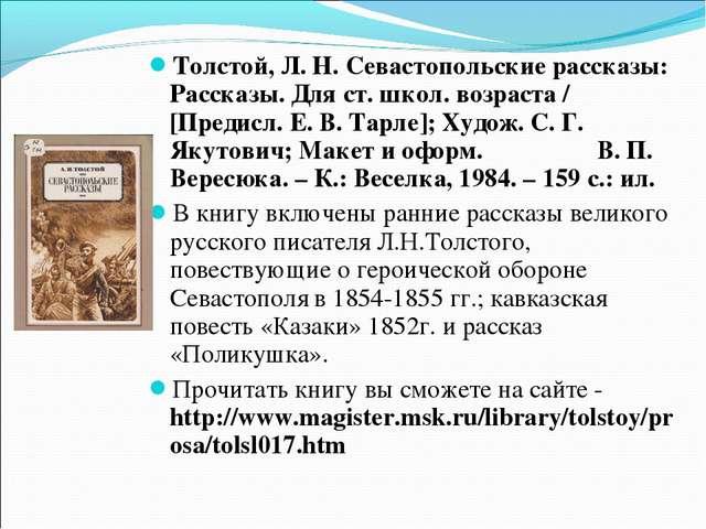 Толстой, Л. Н. Севастопольские рассказы: Рассказы. Для ст. школ. возраста / [...