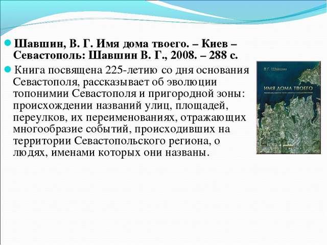 Шавшин, В. Г. Имя дома твоего. – Киев – Севастополь: Шавшин В. Г., 2008. – 28...