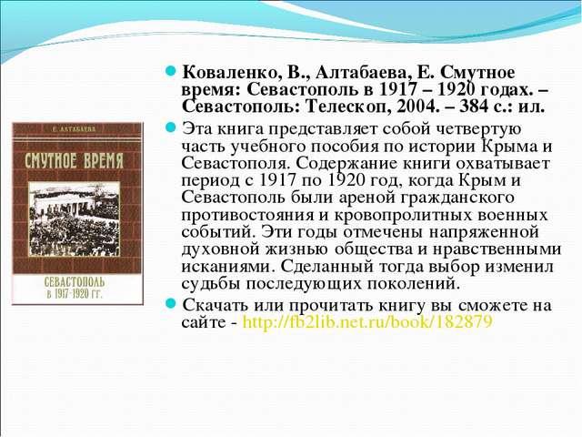 Коваленко, В., Алтабаева, Е. Смутное время: Севастополь в 1917 – 1920 годах....