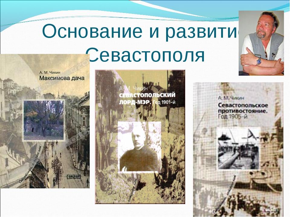 Основание и развитие Севастополя