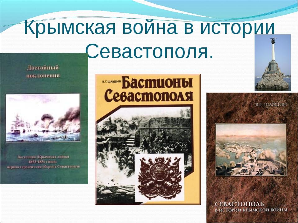 Крымская война в истории Севастополя.