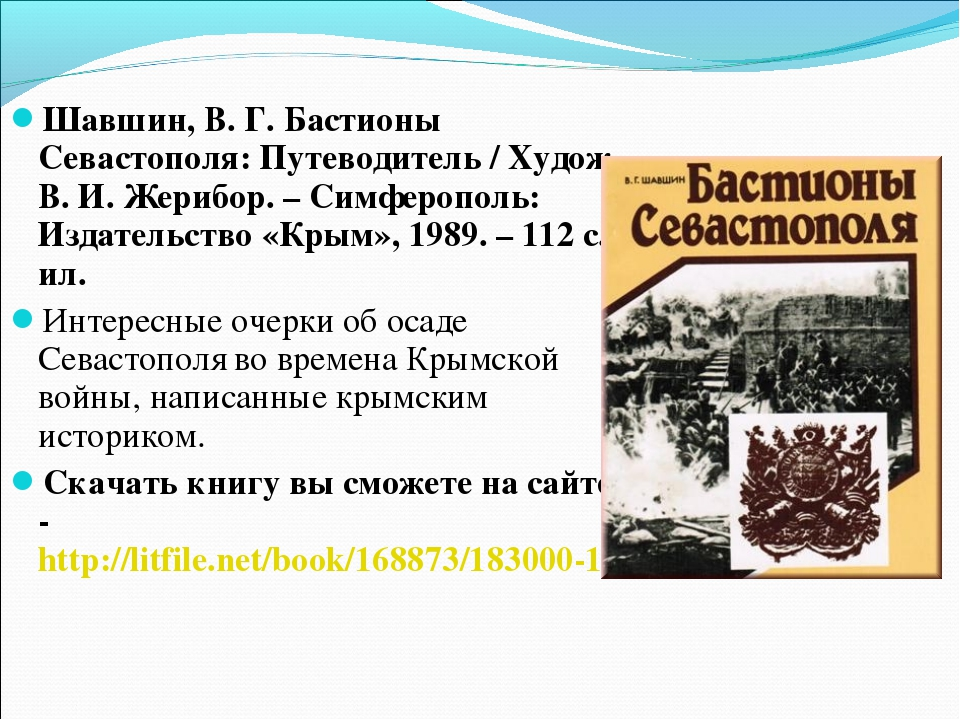 Шавшин, В. Г. Бастионы Севастополя: Путеводитель / Худож. В. И. Жерибор. – Си...