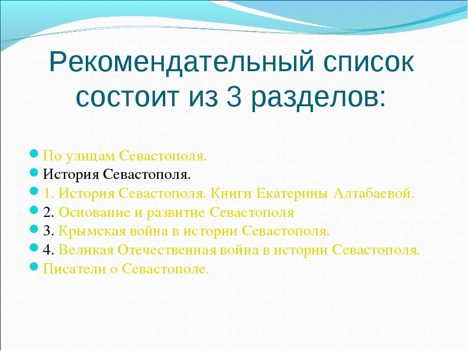 Рекомендательный список состоит из 3 разделов: По улицам Севастополя. История...