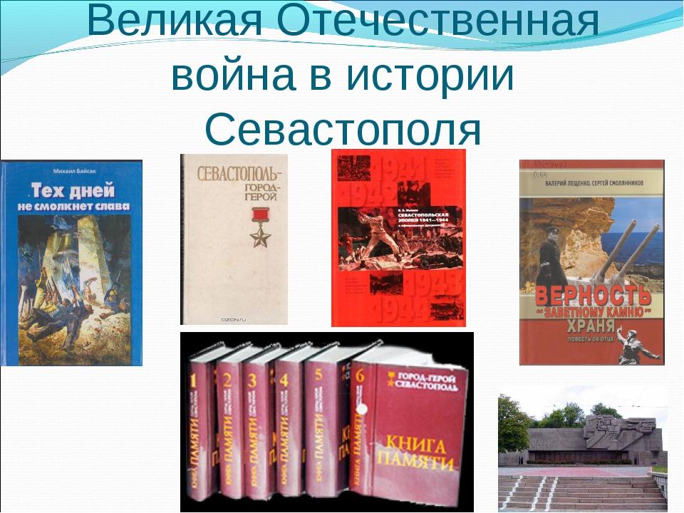 Великая Отечественная война в истории Севастополя
