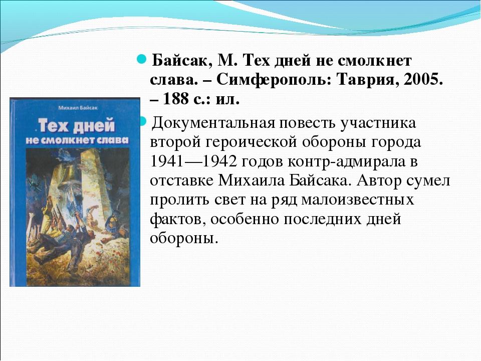 Байсак, М. Тех дней не смолкнет слава. – Симферополь: Таврия, 2005. – 188 с.:...