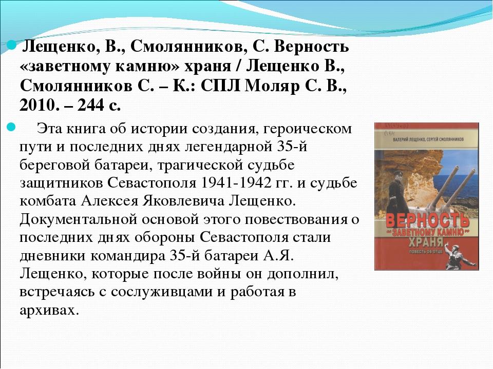 Лещенко, В., Смолянников, С. Верность «заветному камню» храня / Лещенко В., С...