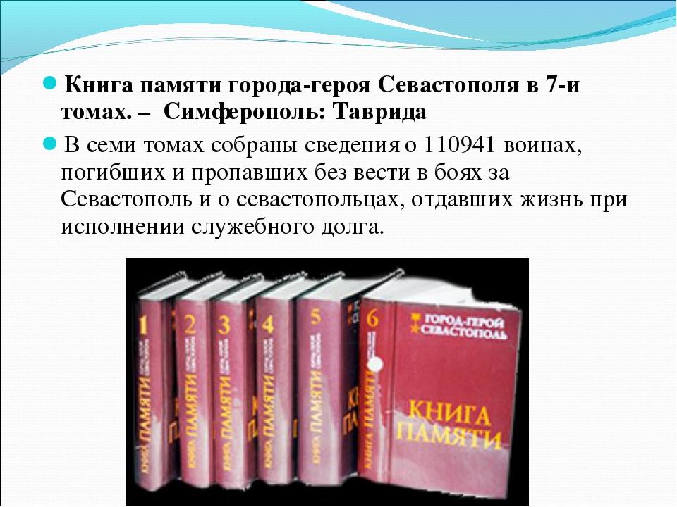 Книга памяти города-героя Севастополя в 7-и томах. – Симферополь: Таврида В с...