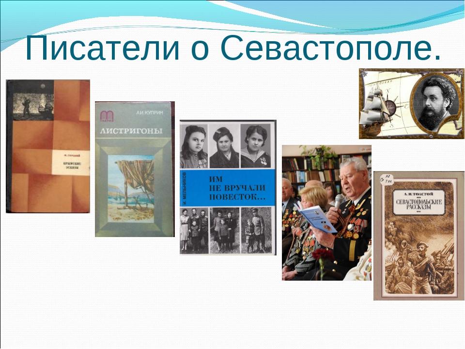 Писатели о Севастополе.