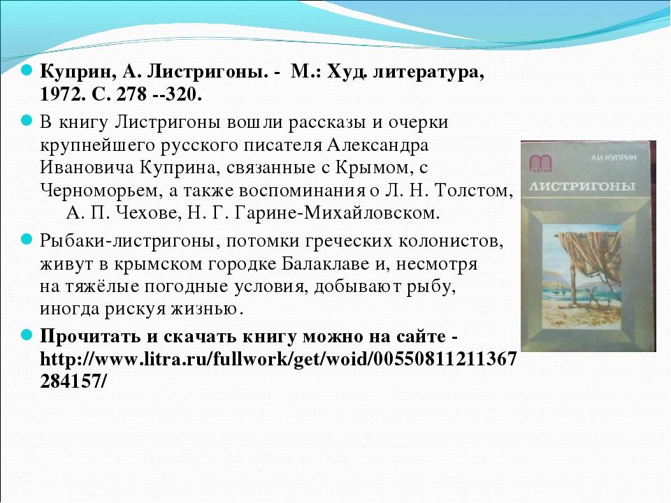Куприн, А. Листригоны. - М.: Худ. литература, 1972. С. 278 --320. В книгуЛис...