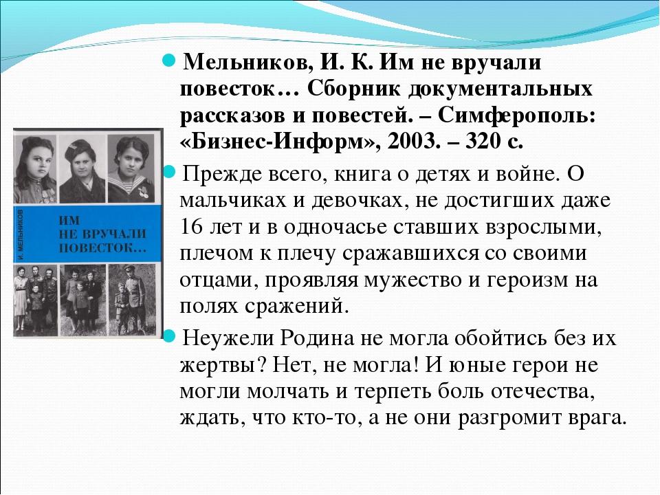 Мельников, И. К. Им не вручали повесток… Сборник документальных рассказов и п...