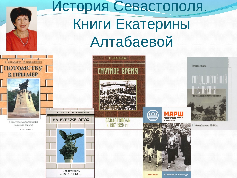 История Севастополя. Книги Екатерины Алтабаевой