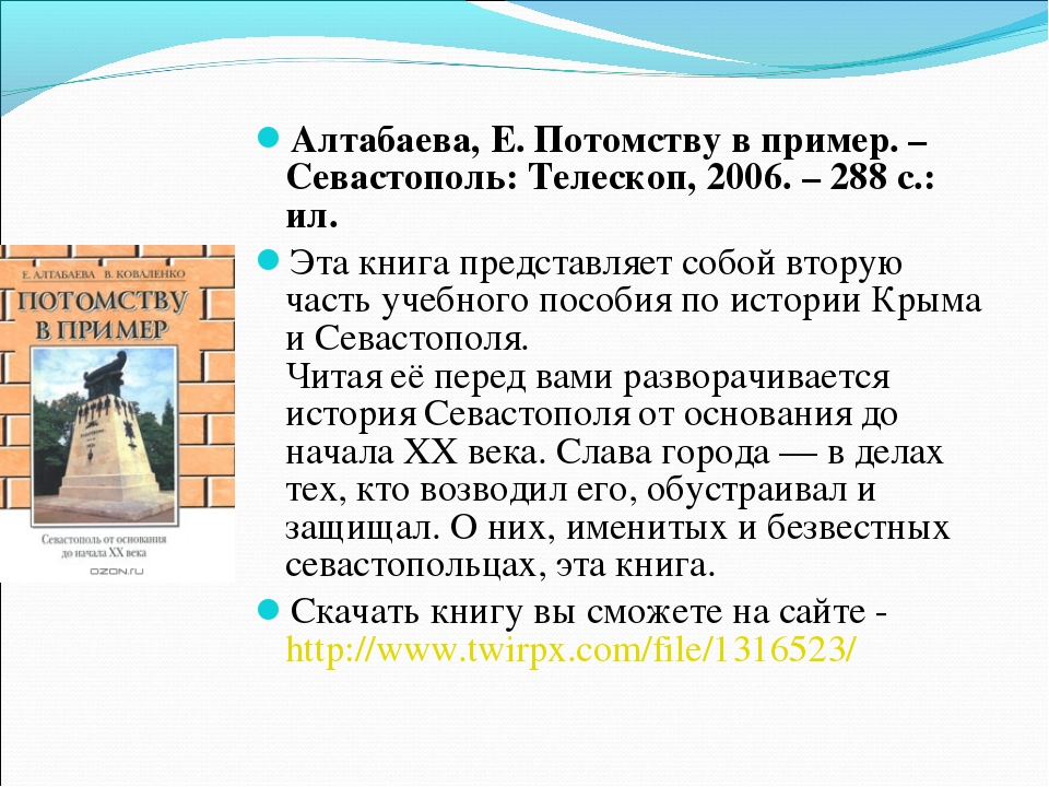Алтабаева, Е. Потомству в пример. – Севастополь: Телескоп, 2006. – 288 с.: ил...
