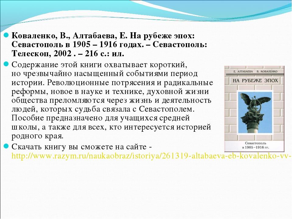 Коваленко, В., Алтабаева, Е. На рубеже эпох: Севастополь в 1905 – 1916 годах....