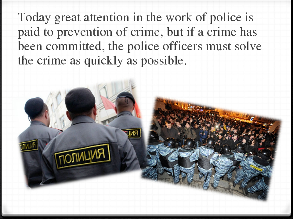 Today great attention in the work of police is paid to prevention of crime, b...