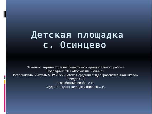 Детская площадка с. Осинцево Заказчик: Администрация Кишертского муниципально...
