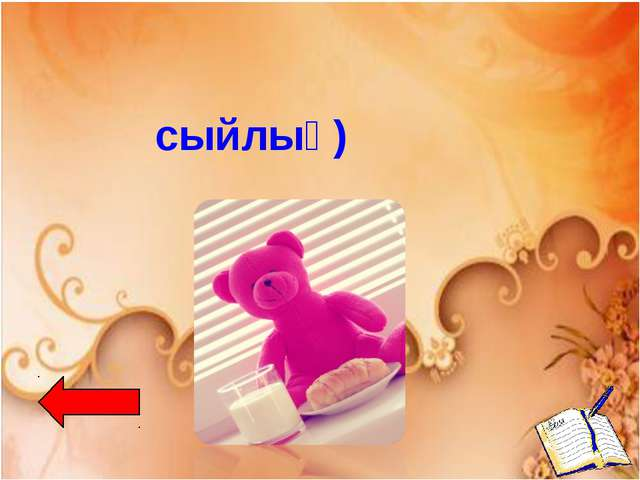 сыйлық)