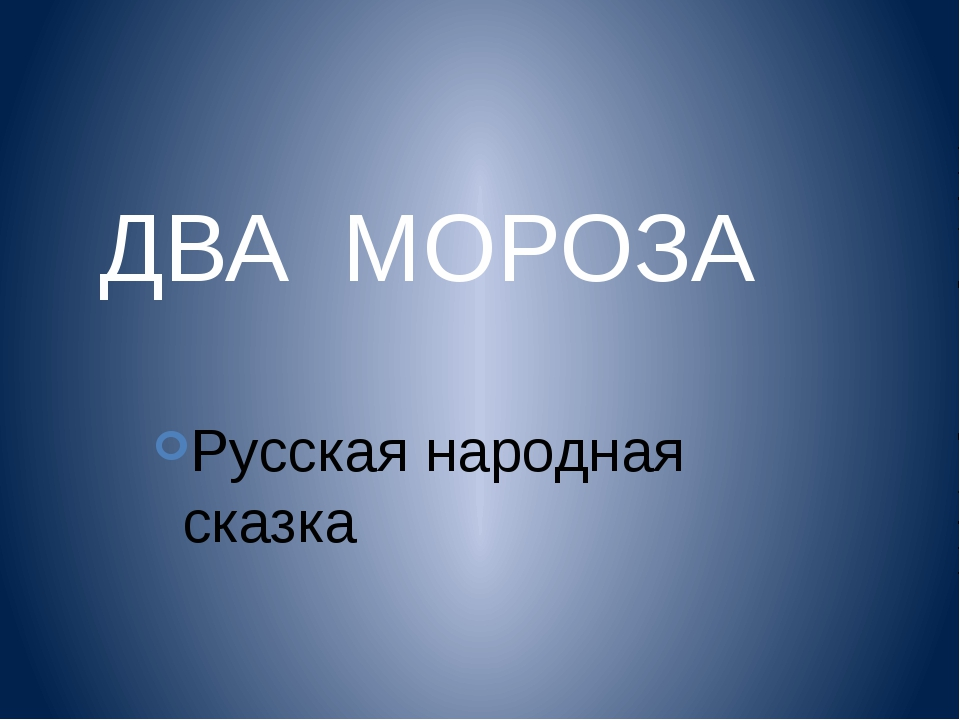 ДВА МОРОЗА Русская народная сказка