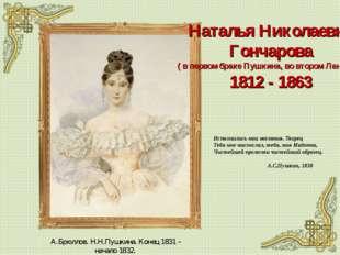Наталья Николаевна Гончарова ( в первом браке Пушкина, во втором Ланская ) 18