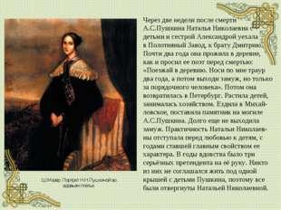 Через две недели после смерти А.С.Пушкина Наталья Николаевна с детьми и сестр