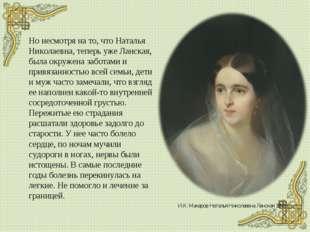 Но несмотря на то, что Наталья Николаевна, теперь уже Ланская, была окружена