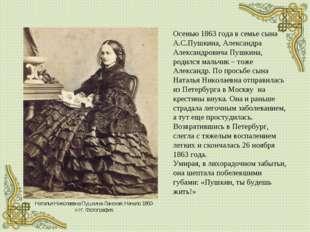 Осенью 1863 года в семье сына А.С.Пушкина, Александра Александровича Пушкина,