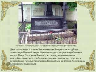 Дети похоронили Наталью Николаевну на Лазаревском кладбище Александро-Невской