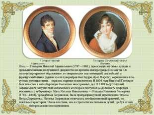 Гончаров Николай Афанасьевич Гончарова (Загряжская) Наталья Ивановна Отец —