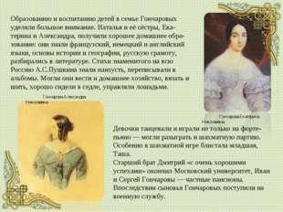 Гончарова Александра Николаевна Гончарова Екатерина Николаевна Образованию и