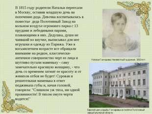 Барский дом усадьбы Гончаровых в посёлке Полотняный завод Калужской области.