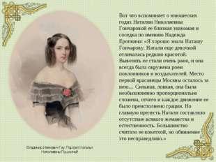 Владимир Иванович Гау. Портрет Натальи Николаевны Пушкиной Вот что вспоминает