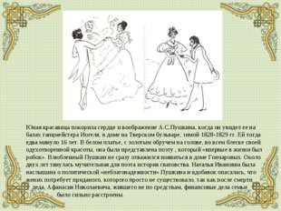 Юная красавица покорила сердце и воображение А.С.Пушкина, когда он увидел ее