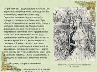 18 февраля 1831 года Пушкин и Натали Гон-чарова наконец соединили свои судьбы