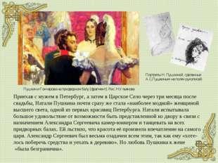 Приехав с мужем в Петербург, а затем в Царское Село через три месяца после св