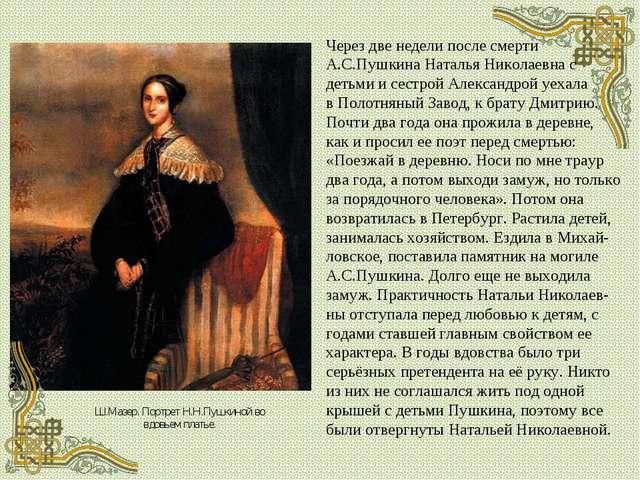Через две недели после смерти А.С.Пушкина Наталья Николаевна с детьми и сестр...