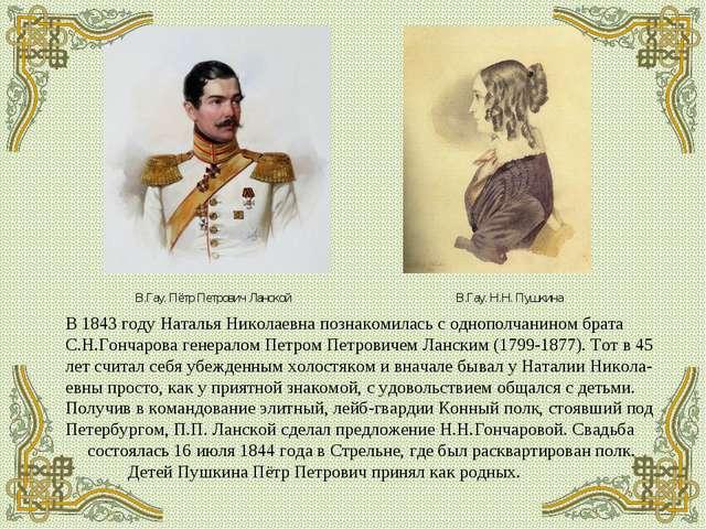 В.Гау. Пётр Петрович Ланской В.Гау. Н.Н. Пушкина В 1843 году Наталья Николаев...