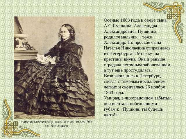 Осенью 1863 года в семье сына А.С.Пушкина, Александра Александровича Пушкина,...