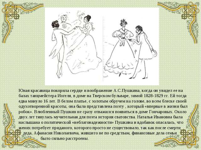Юная красавица покорила сердце и воображение А.С.Пушкина, когда он увидел ее...