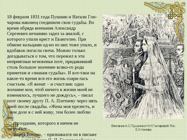 18 февраля 1831 года Пушкин и Натали Гон-чарова наконец соединили свои судьбы...