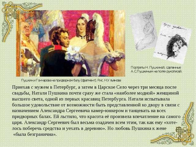 Приехав с мужем в Петербург, а затем в Царское Село через три месяца после св...
