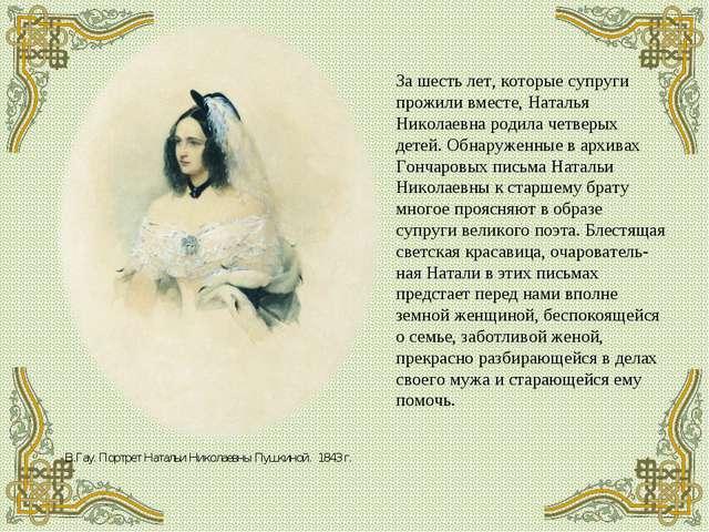 В.Гау. Портрет Натальи Николаевны Пушкиной. 1843 г. За шесть лет, которые суп...