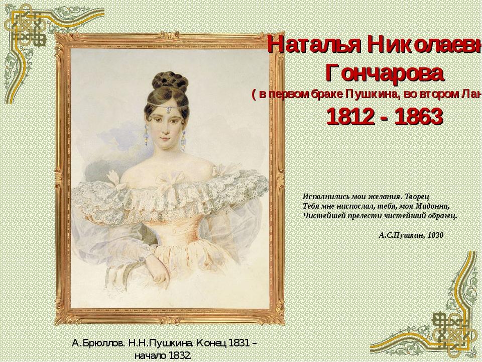 Наталья Николаевна Гончарова ( в первом браке Пушкина, во втором Ланская ) 18...