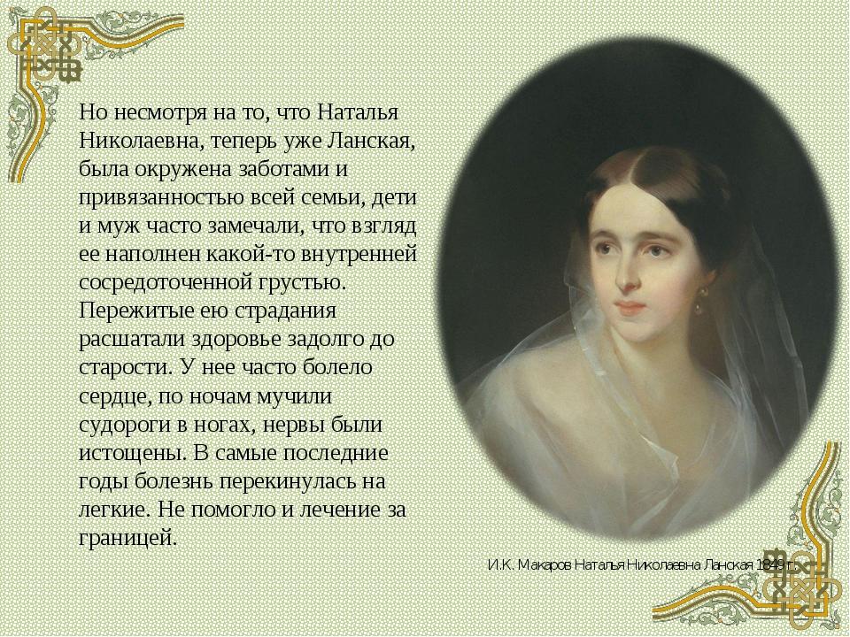 Но несмотря на то, что Наталья Николаевна, теперь уже Ланская, была окружена...