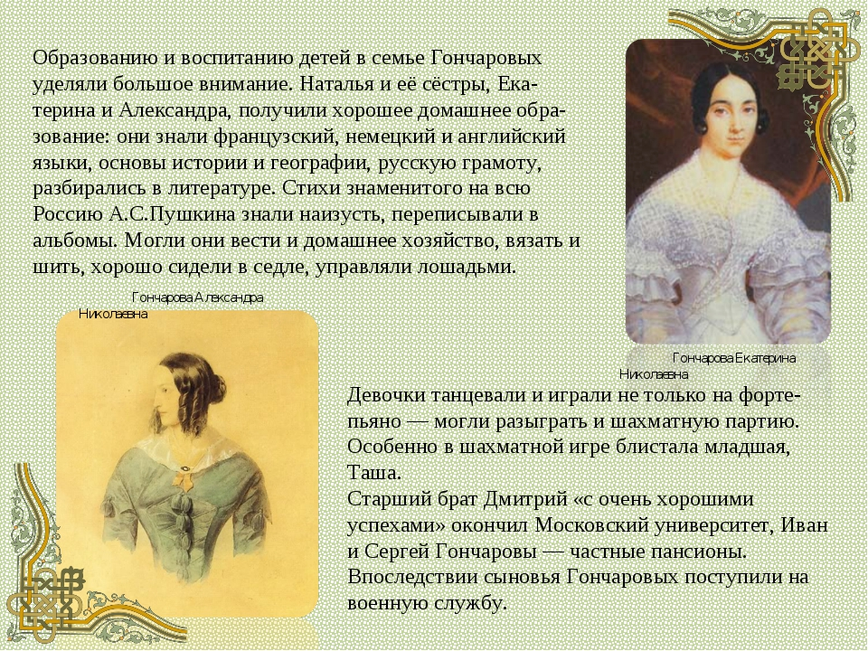 Гончарова Александра Николаевна Гончарова Екатерина Николаевна Образованию и...