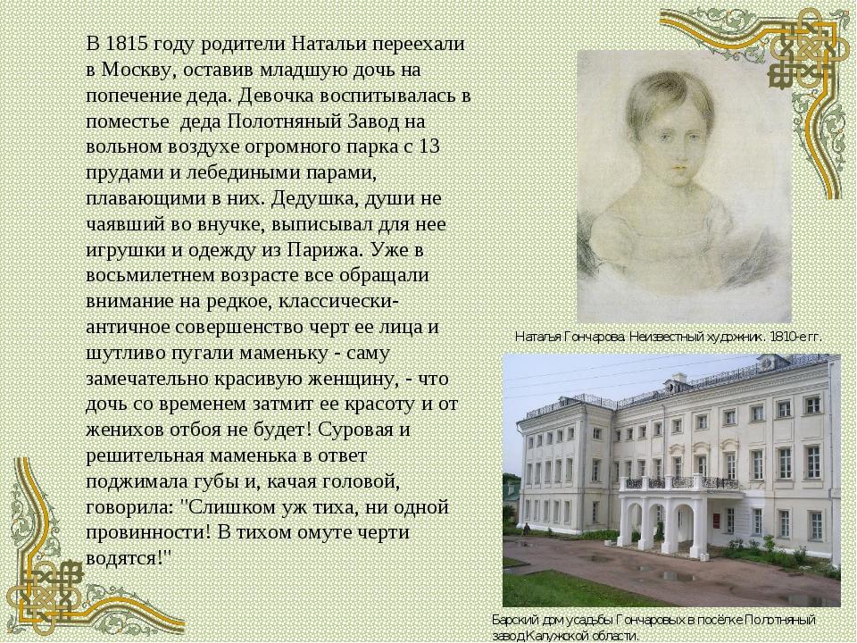 Барский дом усадьбы Гончаровых в посёлке Полотняный завод Калужской области....
