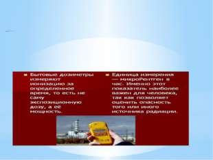 Уровни безопасных величин поглощённой дозы излучения измеряемые радиометром и